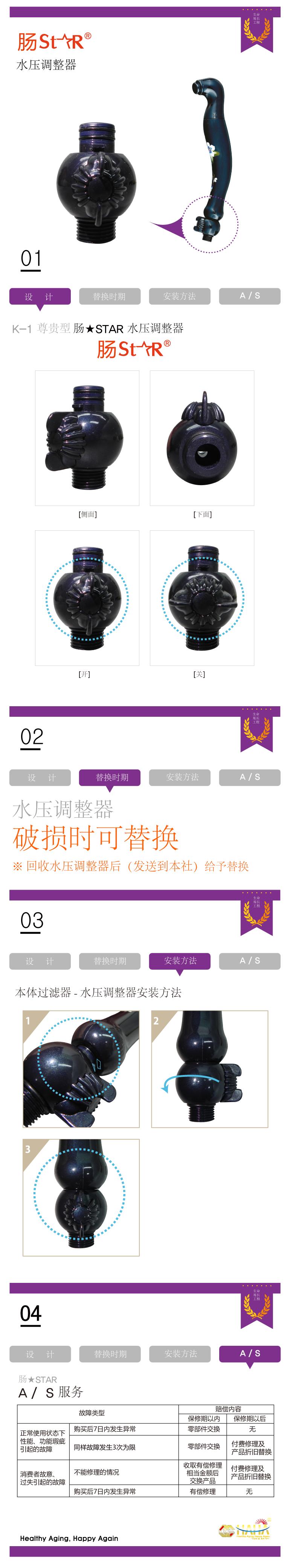 장스타-수압조절기-온라인-컨텐츠-중국어.png