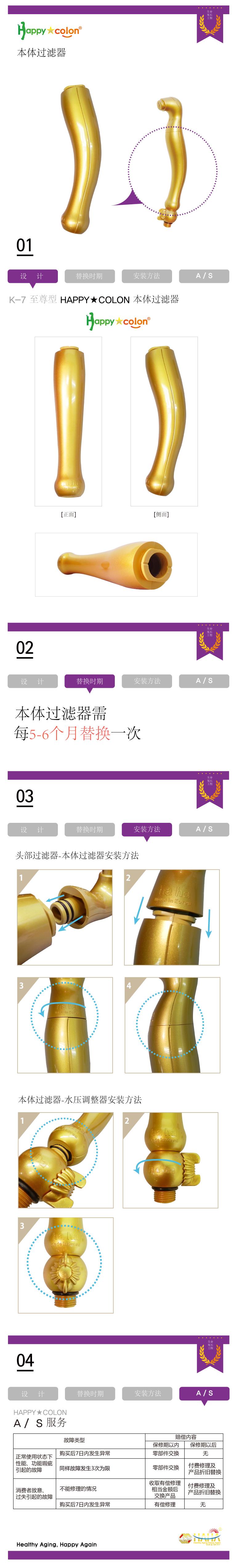 해피콜론-바디여과기-온라인-컨텐츠-중국어.png