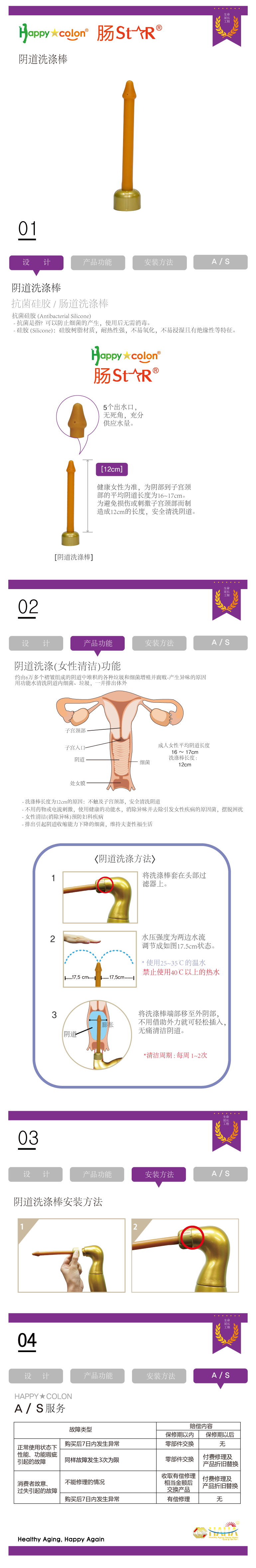 해피콜론-질세정봉-온라인-컨텐츠-중국어.png